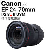 Canon EF鏡頭 EF24-70mm f/2.8L II USM 標準變焦鏡頭 【邏思保固一年】