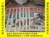 二手書博民逛書店罕見鄭淵潔作品月刊:童話大王1994年1.2.3.4.5.6.10.11【8本合售】Y21714
