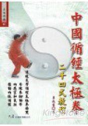 中國循經太極拳二十四式教程