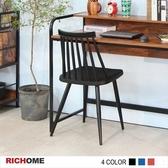 【RICHOME】溫莎時尚餐椅-4色 黑