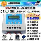 ✚久大電池❚ 太陽能 風力 全自動 充放電 控制器 DC 12V / 24V 60Ah 電壓自動對應 智慧型光控系統