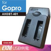 攝彩@佳美能 401 USB雙座充 for GoPro AHDBT-401 行動電源 戶外充體積小 (EXM 092)