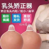 乳頭保護 乳頭內陷器少女吸奶頭凹陷扁平隱形糾正哺乳期奶頭短小牽引器 珍妮寶貝