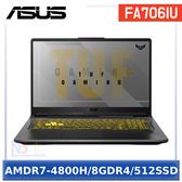 【限時送6好禮】 ASUS FA706IU-0061A4800H 17.3吋 【0利率】 TUF Gaming 電競 筆電 (AMDR7-4800H/8GDR4/512SSD/W10)