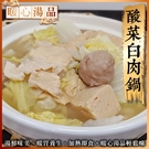【海肉管家】老山東酸菜白肉鍋X1包(每包1100g±10%(固形物240g±10%))