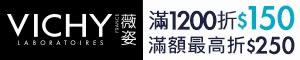 薇姿VICHY官方旗艦館