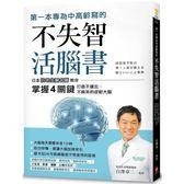 第一本專為中高齡寫的不失智活腦書:日本抗老生酮名醫教你掌握4關鍵,打造不健忘、不