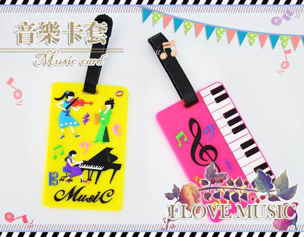 【小麥老師 樂器館】台灣製 E001 音樂卡套 悠遊卡套 單售 音樂教室招生 【A45】