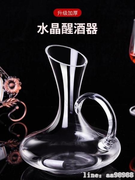 酒壺 水晶玻璃紅酒醒酒器套裝家用葡萄酒快速加厚個性創意歐式分酒壺 韓菲兒