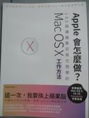 【書寶二手書T9/電腦_XFP】Apple會怎麼做?_AppleUser