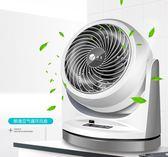 循環扇 節能空氣循環扇家用渦輪對流扇遙控定時降溫智慧台式電風扇靜音 igo 玩趣3C