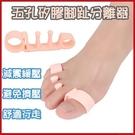 五孔矽膠腳趾分離器 姆趾外翻重疊彎曲變形分趾器 男女適用(1雙入-顏色隨機)【AF02207】 i-style