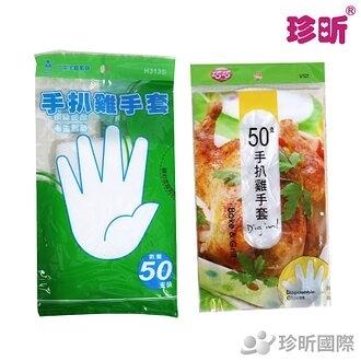 【珍昕】手扒雞手套(1包50支入)(廠牌隨機)(F尺寸/不分左右)油漆/維修/手扒雞/一次性手套/塑膠手套