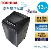 【佳麗寶】-留言享加碼折扣(TOSHIBA東芝)奈米悠浮泡泡13公斤變頻洗衣機(AW-DUJ13GG) 含標準安裝