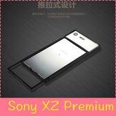 【萌萌噠】SONY Xperia XZ Premium (G8142)  推拉式金屬邊框 後蓋簍空 免螺絲款 保護框 保護套 手機套