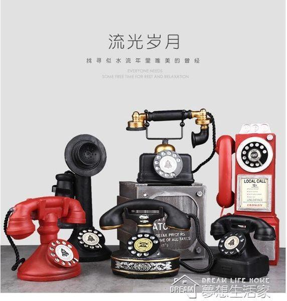 復古電話機 復古老式電話機擺件歐式仿真模型道具創意咖啡廳酒吧書房間裝飾品 夢想生活家