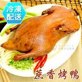 千御國際 脆皮烤鴨 (太空鴨無頭腳)1300g 低溫配送 [TW61102] 蔗雞王