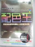 【書寶二手書T1/電腦_WFO】配色王_CR&LF研究所