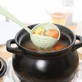北歐風長柄兩用大湯勺加厚火鍋撈勺漏勺 杓子