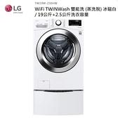 【南紡購物中心】LG 19+2.5公斤 TWINWash雙能洗洗衣機(蒸洗脫)WD-S19VBW+WT-D250HW