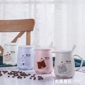 卡通陶瓷水杯創意情侶杯韓版可愛潮流馬克杯子帶蓋勺個性熊杯子 米希美衣
