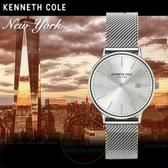 Kenneth Cole國際品牌簡約時尚米蘭編織腕錶KC15057007公司貨/設計師/禮物/精品