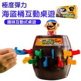 極度彈力海盜桶互動桌遊 兒童玩具 海盜木桶 互動桌遊 歐盟CE安全認證