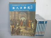 【書寶二手書T6/語言學習_PLX】英文名著選_1書+6光碟合售_附殼