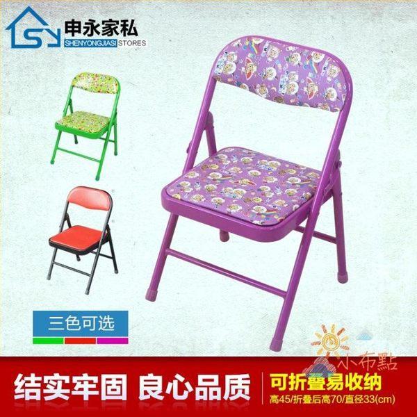 摺疊椅折疊椅申永兒童折疊椅 靠背椅 培訓椅 家用洗腳椅 鋼折椅 皮凳子小凳子WY免運