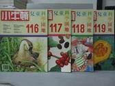 【書寶二手書T8/少年童書_QIW】小牛頓_116~119期間_共4本合售_姿態優美的鵝等