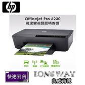 登錄送保固+加購墨水送全聯$200~ HP Officejet Pro 6230 高速雲端雙面精省商務機 (OJ6230)