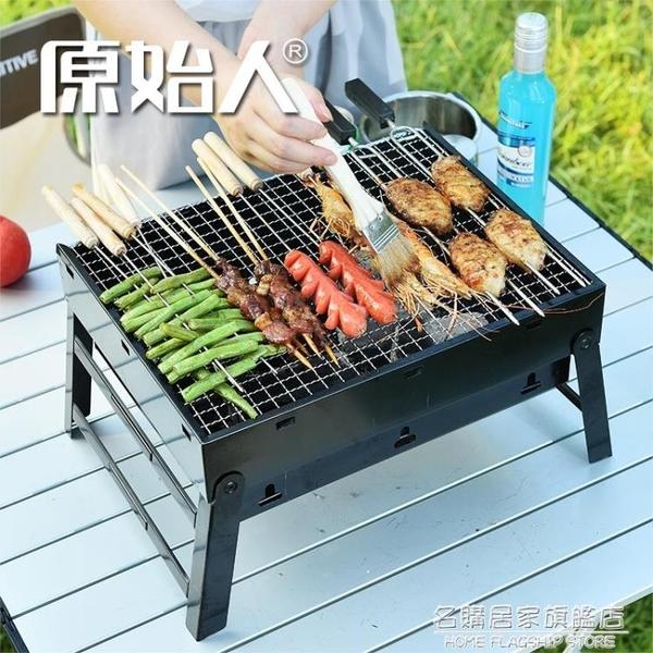 原始人家用燒烤架戶外迷你燒烤爐木炭烤串工具3-5人野外全套爐子2 NMS名購新品