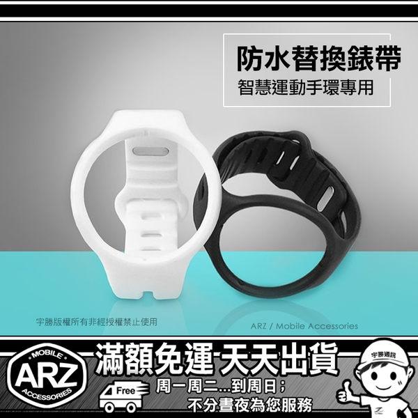 【ARZ】smart 智慧運動手環專用替換錶帶 IP67防水智能頸掛錶環圈 智能運動手錶替換帶 腕帶吊飾圈
