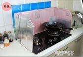 日本東洋鋁雙灶臺擋油板廚房灶臺防油濺兩面延伸型鋁泊擋板  凱斯盾數位3C