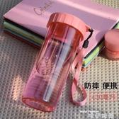 水杯 塑料水杯便攜防摔創意潮流隨手杯子簡約男女學生韓版小清新瓶 唯伊時尚