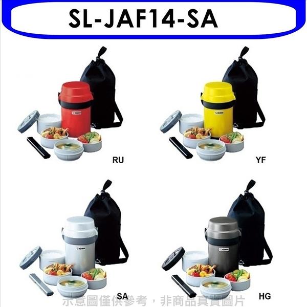 《快速出貨》象印【SL-JAF14-SA】附提袋(與SL-JAF14同款)便當盒SA銀色