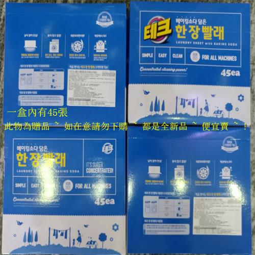 【91 3c】LG -贈品-TECH蘇打酵素洗衣紙-高濃縮 一盒內有45張  4盒入