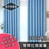 【三房兩廳】滿天亮星星雙開拉摺窗簾200x165cm(贈抱枕套)天藍色