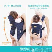 嬰兒背巾 嬰兒背帶四季通用多功能前抱式橫抱透氣新生兒童寶寶雙肩背袋出行 寶貝計畫