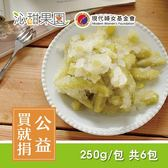 買就捐-沁甜果園SS.冰釀芒果青(250g/包,共6包)﹍愛食網