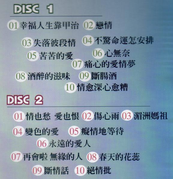 邱芸子 璀璨金曲 雙CD (音樂影片購)