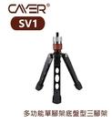 【EC數位】Cayer 卡宴 SV1 多功能單腳架底盤型三腳架 桌上型三腳架 迷你三腳架 承重10KG