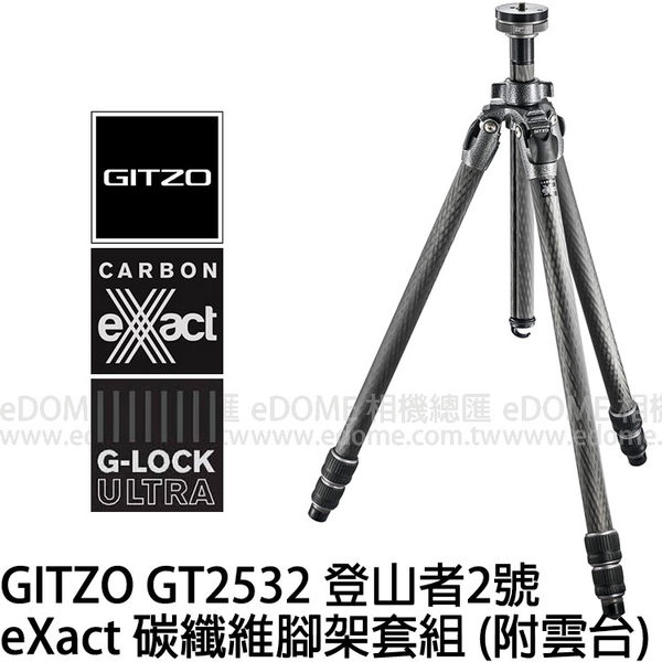 GITZO GT 2532 附 GH3382QD (24期0利率 免運 文祥公司貨) eXact 碳纖維腳架套組 登山者 2號腳