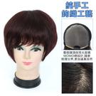 髮長約30-32公分瀏海長21-23公分 大面積超透氣內網 100%頂級整頂真髮 【MR47】
