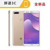 ☆胖達3C☆全新品 HUAWEI 華為 Y7 PRIME 3G/32G 5.99吋 代理商一年保 可搭配各家電信攜碼