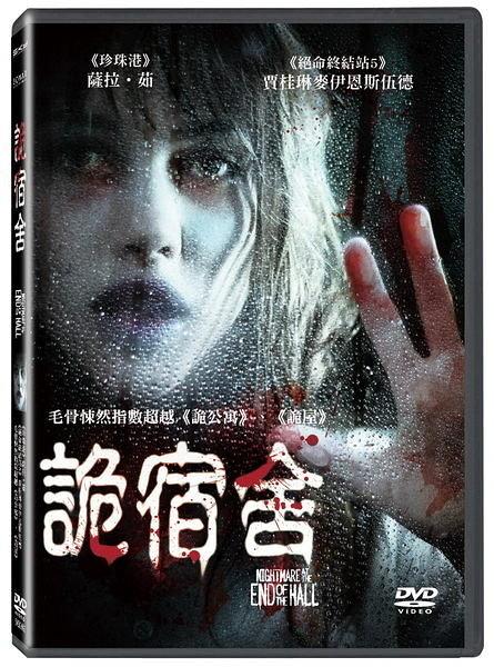 詭宿舍 DVD Nightmare at the end of the hall  (購潮8)