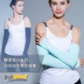 Fitwell膠原蛋白系列-自由自在美肌袖套/防曬