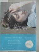 【書寶二手書T6/寫真集_GC6】太田夢莉寫真手札:青