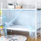 【快出】蚊帳宿舍寢室上鋪下鋪蚊帳1.2米單人床文帳拉鍊紋帳子1.5m家用YYP