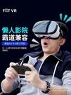 vr眼鏡3d電影頭戴式rv虛擬現實ar智慧頭盔全景電影游戲手機專用小時光生活館